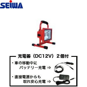 精和産業(セイワ) 広角LED 20W投光器 照明くん SK20 充電器(DC12V)2個付
