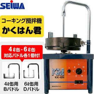 精和産業(セイワ) コーキング攪拌機 かくはん君 KK-6N【在庫有り】【あす楽】