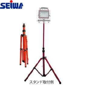 精和産業(セイワ) 広角LED 投光器 照明くん用スタンド