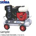 精和産業(セイワ) エスコン 2馬力 ガソリンエンジンコンプレッサー(オイル付) SC-15GMS 2.0PS 210L/min スローダウン機能付 [配送制限...