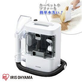 アイリスオーヤマ(IRIS) リンサークリーナー RNS-300 水で洗う掃除機 【在庫有り】