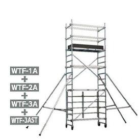 ALINCO(アルインコ) 移動式アルミ作業台 SPEEDY WTF-123AS [送料別途お見積り]