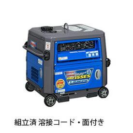 デンヨー ガソリンエンジン溶接機 GAW-155ES(GAW-150ES2後継機) (キャプタイヤコード20M+10M付き)発電機兼用型溶接機(エンジンウェルダー)[個人宅配送不可]【在庫有り】