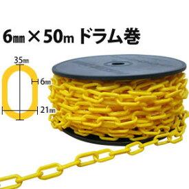 プラチェーン プラスチックチェーン 黄色 φ6mm×50m【在庫有り】【あす楽】