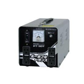 育良精機(イクラ) PT-30T ポータブルトランス AC200/100V 変圧トランサー(屋内用) 昇降圧兼用【在庫有り】