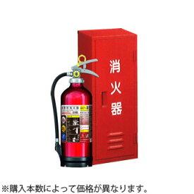 モリタユージー 2020年 アルミ製蓄圧式粉末ABC消火器 UVM10AL+消火器ボックスBF101 (10セット以上単価) 新規格消火器 【在庫有り】