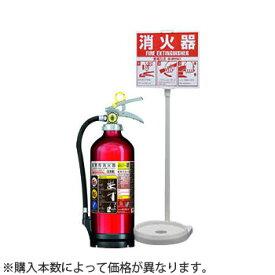 モリタユージー 2020年 アルミ製蓄圧式粉末ABC消火器 UVM10AL+カラースタンド(4〜9セット単価) 新規格消火器 【在庫有り】【あす楽】