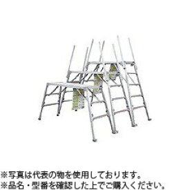 ナカオ(NAKAO) 4脚調節式 アルミ製 足場台 楽駝 SKY-18-4 [個人宅配送不可]【在庫有り】