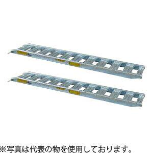 日軽アルミブリッジ PXブリッジ アングルフックタイプ PX20-270-40 積載荷重:2トン/セット [個人宅配送不可]