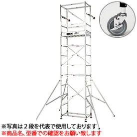 ピカ(Pica) アルミ製 ハッスルタワー ATL-3BRC (ATL-3B + ATL-JS + ATL-RDA) [個人宅配送不可]【在庫有り】