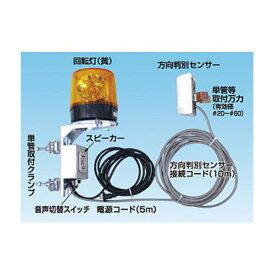 安全標識 19-SC フォーミルII 車両出入口音声警報センサー 【在庫有り】