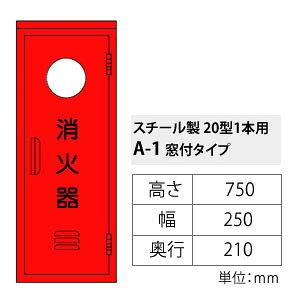 ヤマトプロテック 消火器格納箱 消火器BOX・A-1 スチール・20型1本用 窓あり