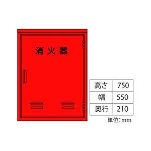 ヤマトプロテック 消火器格納箱 消火器BOX・A-2 スチール・20型2本用(10型3本用) 窓なし