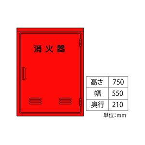 ヤマトプロテック 消火器格納箱 消火器BOX・A-3 スチール・20型3本用 窓なし [大型・重量物] ご購入前確認品