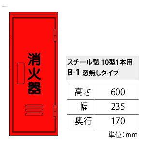 ヤマトプロテック 消火器格納箱 消火器BOX・B-1 スチール・10型1本用 窓なし