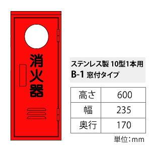 ヤマトプロテック ステンレス消火器格納箱 消火器BOX・B-1 SUS ステンレス・10型1本用 窓あり