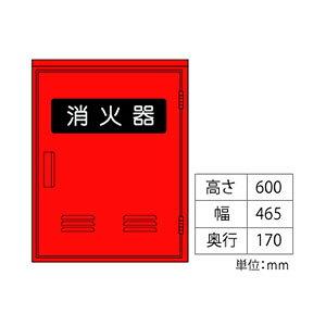 ヤマトプロテック 消火器格納箱 消火器BOX・B-2 スチール・10型2本用 窓あり