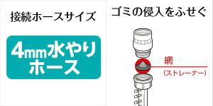 タカギGKJ111簡単水やりシステム接続パーツ5分岐コネクター4mm×5【在庫有り】