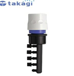 タカギ 簡単水やりシステム GKJ111 散水接続パーツ 5分岐コネクター 4mm×5【在庫有り】