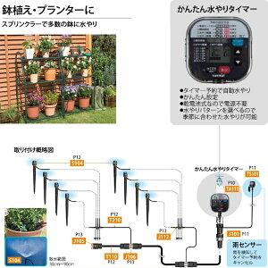 タカギGKK102簡単水やりシステム水やりスターターキット(鉢植え・プランター用)【在庫有り】