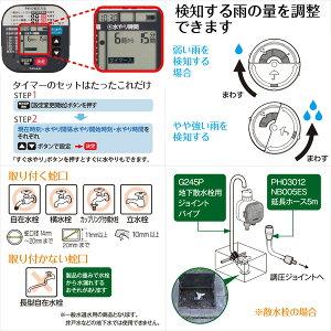 タカギGTA211簡単水やりシステムかんたん水やりタイマー雨センサー付【在庫有り】