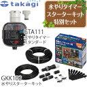 タカギ 簡単水やりシステム GKK102+GTA111セット 散水自動水やりスターターキット (鉢植え・プランター用)&かんたん…