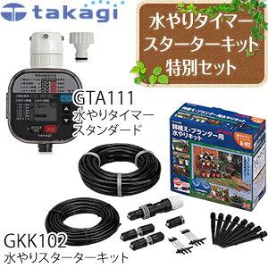 タカギ 簡単水やりシステム GKK102+GTA111セット 散水自動水やりスターターキット (鉢植え・プランター用)&かんたん水やりタイマー スタンダード セット品【在庫有り】