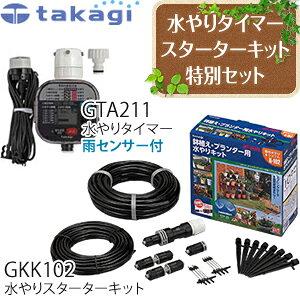 タカギ 簡単水やりシステム GKK102+GTA211セット 散水自動水やりスターターキット (鉢植え・プランター用)&かんたん水やりタイマー 雨センサー付 セット品【在庫有り】