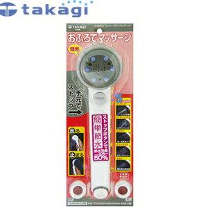 タカギ シャワー JS436GY マッサージシャワーヘッド マッサージシャワピタヘッド【在庫有り】【あす楽】