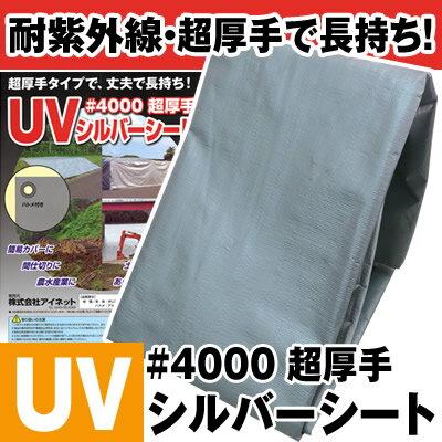 超厚手UVカット シルバーシート #4000 約5.4×5.4m (1枚入) 耐候性防水シート 【在庫有り】【あす楽】