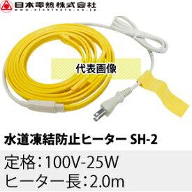 日本電熱 水道凍結防止帯 SH-2 (2m) I.F.Tヒーター給水管・給湯管兼用タイプ 保温テープ付 【在庫有り】【あす楽】