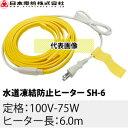 日本電熱 水道凍結防止帯 SH-6 (6m) I.F.Tヒーター給水管・給湯管兼用タイプ 保温テープ付 :KI0066【在庫有り】【あす楽】