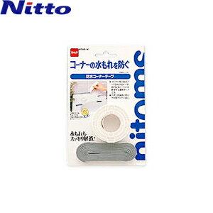ニトムズ(日東電工) 防水コーナーテープ M510 30mm×2mm :ND1043