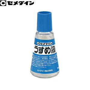 セメダイン うすめ液 HL-111 30ml(瓶) :SD0061