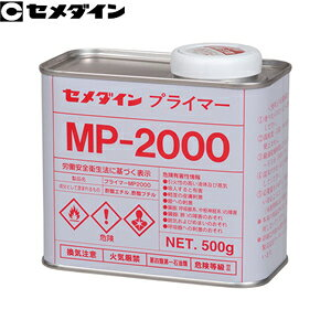 セメダイン ウレタンシール用プライマー MP-2000 500g :SD2657