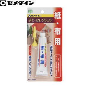 セメダイン 紙・布用 HL-002 20ml :SD7923