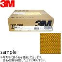 スリーエム(3M) 反射テープロールプリズム SL-8771-50 イエロー 50mm×45m :SX1625