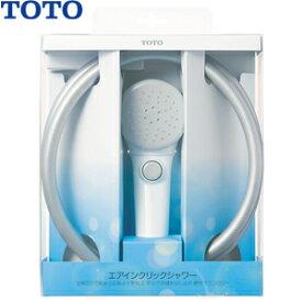 TOTO エアインクリックシャワーセット THYC49H :T18855
