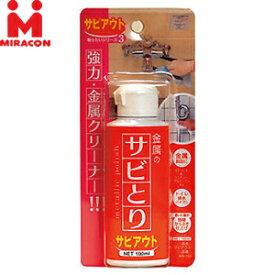 日本ミラコン産業 取りたいシリーズ サビアウト MS-103 100ml :TN0020
