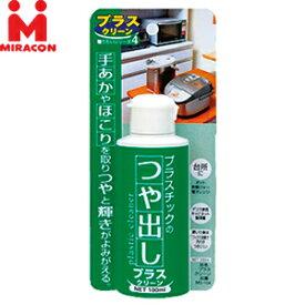 日本ミラコン産業 取りたいシリーズ プラスクリーン MS-104 100ml :TN2002