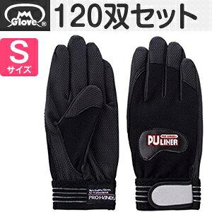 富士グローブ 高グリップ手袋 PUライナーα ブラック Sサイズ[0780] 1箱120双セット :FG4100