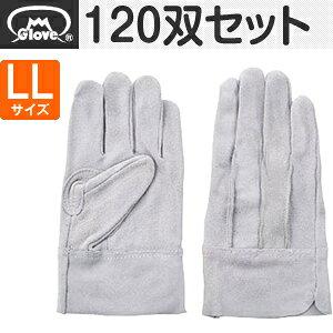 富士グローブ 皮手袋 牛床皮 背縫い EX-600 LLサイズ[1726] 1箱120双セット