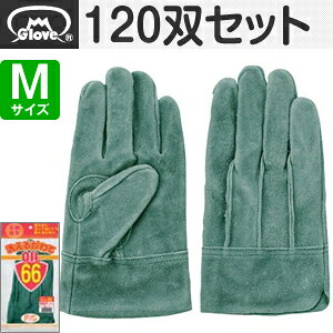 富士グローブ 皮手袋 洗える皮手 オイル66 背縫 Mサイズ[5309] 1箱120双セット