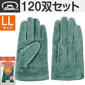 富士グローブ 皮手袋 洗える皮手 オイル66 背縫 LLサイズ[5353] 1箱120双セット