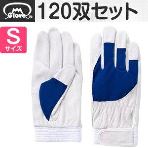富士グローブ 皮手袋 アスリート F-505 豚皮クレスト ブルー Sサイズ[5870] 1箱120双セット