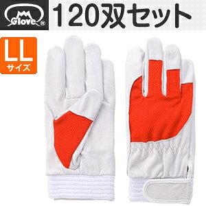 富士グローブ 皮手袋 アスリート F-505 豚皮クレスト レッド LLサイズ[5881] 1箱120双セット :FG8102