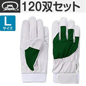 富士グローブ 皮手袋 アスリート F-505 豚皮クレスト グリーン Lサイズ[5888] 1箱120双セット :FG8805