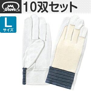 富士グローブ 皮手袋 豚皮甲メリヤス EX-236 Lサイズ[5916] 10双セット :FG0024