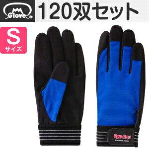 富士グローブ 人工皮皮手袋 シンクロ SC-703 ブルー Sサイズ[7701] 1箱120双セット