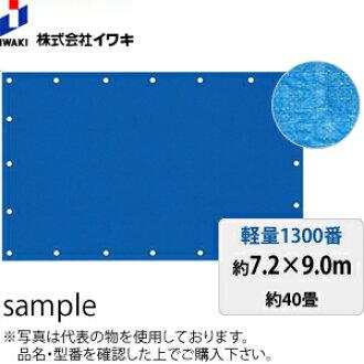 블루 시트 경량 타입#1300 7.2×9.0 m [1장들이] :ML4696